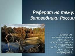 Презентация на тему Реферат на тему Заповедники России  1 Реферат на тему Заповедники России