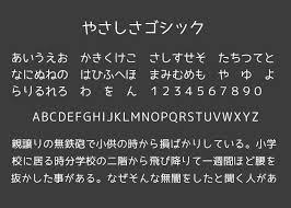 漢字が使えるおすすめの日本語フリーフォントまとめ Webclips