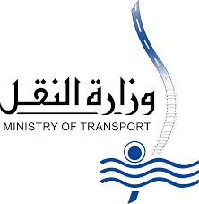 شعار وزارة النقل , مصر [ Download - Logo - icon ] png svg logo download
