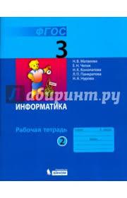 Книга Информатика класс Рабочая тетрадь В х частях Часть  Информатика 3 класс Рабочая тетрадь В 2 х частях Часть 2