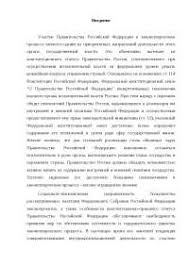 Принципы организации и деятельности прокуратуры РФ курсовая по  Акты возникающие в процессе законопроектной деятельности Правительства РФ курсовая по теории государства и права скачать