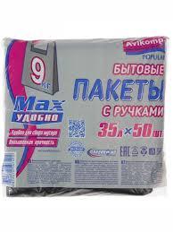 <b>Мешки для мусора</b> с ручками 35л в пласте 50шт Черные <b>Avikomp</b> ...