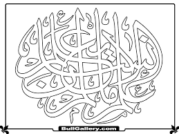 Islamic Art Coloring Pages Free Islamic Art Kids Images Coloring