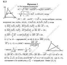 Задание К Вар Дидактические материалы по геометрии класс  Задание К 3 Вар 1 Дидактические материалы по геометрии 9 класс Зив Б Г ГДЗ