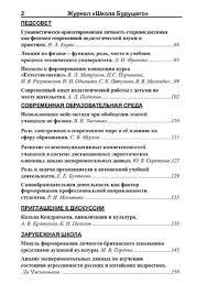 Школа будущего Журнал ВАК по педагогике ВКонтакте Журнал quot Школа будущего quot