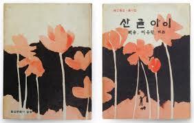 1965 footprints of water birds ilrations by jeong jun yong
