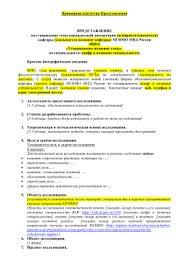 Квалификационный лист Примерная структура Представления ПРЕДСТАВЛЕНИЕ на утверждение темы кандидатской диссертации аспиранта соискателя