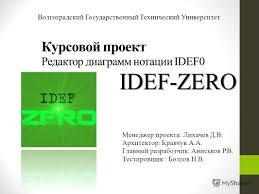 Презентация на тему idef zero Курсовой проект Редактор диаграмм  1 idef zero Курсовой проект