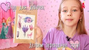 делаем переводные тату для девочек