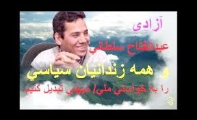 Afbeeldingsresultaat voor عبدالفتاح سلطانی
