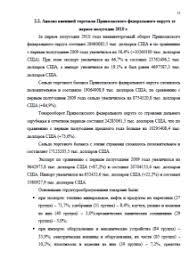 Декан НН learnchik Страница 6 Отчет по преддипломной практике в таможенной организации
