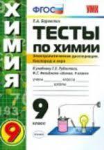 ГДЗ по химии класс Рудзитис Фельдман решебник ГДЗ тесты по химии 9 класс Боровских Электролитическая диссоциация