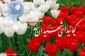 Image result for روحانیت روستای بدراباد نماد مقاومت در هشت سال دفاع مقدس