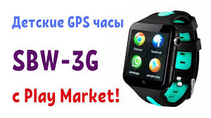 <b>Smart Baby Watch</b> SBW 3G детские GPS часы с Play Market ...