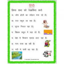 Kriya Worksheets Estudynotes
