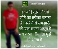 Hindi Thought Image Everyone Tells Me How Should I Live My Life Fascinating Download Thoughts Of Life