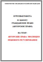 Авторское право дипломные работы курсовые работы год  Авторские права эволюция правового регулирования курсовая работа