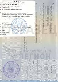 Апостиль диплома о высшем образовании апостиль на диплом в СПБ  apostille diplom