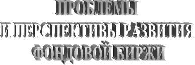Экономика Фондовая биржа Реферат Учил Нет  ОБРАЗОВАНИЯ РОССИЙСКОЙ ФЕДЕРАЦИИ
