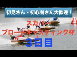 戸田 競艇 ライブ