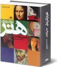 بهترین منابع کنکور هنر 1400 | معرفی بهترین منابع دروس کنکور سراسری هنر