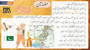 essay on my country in urdu speedy paper essay on my country in urdu