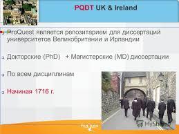 Презентация на тему Галина Кармишенская proquest dissertations  8 pqdt