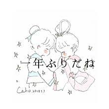 Caho 七夕の画像25点完全無料画像検索のプリ画像bygmo