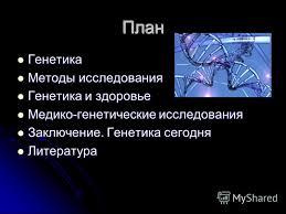 Презентация на тему Генетика Человека Презентация по биологии  2 План