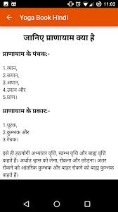 baba ramdev yoga books in hindi pdf