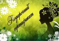 Купить <b>подарочный сертификат</b> для женщин в Красноярске ...