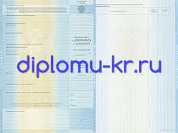 Купить приложение к диплому в Красноярске diplomu kr ru Купить приложение к диплому в Красноярске