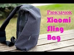 <b>Рюкзак Xiaomi</b> 4L - Xiaomi Sling Bag - YouTube