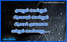 Motivational Quotes On Success In Tamil With Www Allquotesicon Com