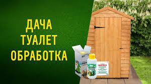 <b>Средство для дачных туалетов</b> и выгребных ям. Горыныч ...