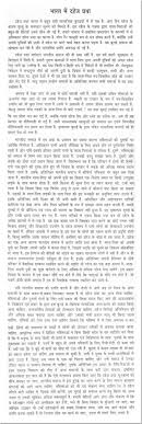 essay on the dowry system in in hindi