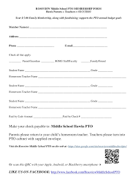 organization membership form template rossview middle school pto membership form 2012 2013