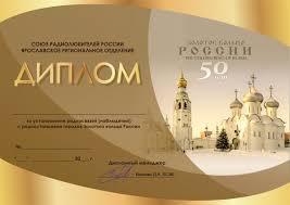 Золотое кольцо России лет условия получения  Для получения юбилейного диплома