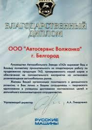 О компании Автоцентр ГАЗ Волжанка Благодарственный диплом от ТД Русские Машины за продвижение марки ГАЗ