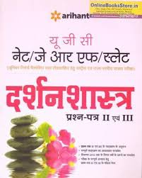 buy ugc net nd and rd paper philosophy books by by arihant upkar  arihant philosophy darshan shastra for ugc net jrf slet paper 2nd and