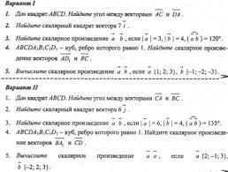 Рабочая программа по геометрии для А Б классов на  Контрольная работа № 5 1