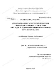 Диссертация на тему Медико социальные аспекты инвалидности и  Диссертация и автореферат на тему Медико социальные аспекты инвалидности и современные подходы к реабилитации