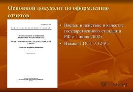 Презентация на тему Национальный исследовательский ядерный  3 3 Основной документ по оформлению отчетов Введен в действие в качестве государственного стандарта