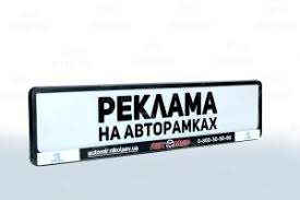 Рамки под <b>номер</b> и <b>авторамки</b> с печатью надписей и рекламы