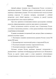 Современная Россия состояние и перспективы развития Рефераты  Современная Россия состояние и перспективы развития 06 04 09
