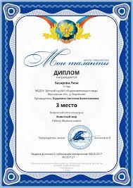 Базарова Елизавета воспитанница группы раннего возраста  Базарова Елизавета воспитанница 2 группы раннего возраста получила Диплом Всероссийского конкурса Животный мир за поделку ВЕСЕЛЫЕ СОВЯТА