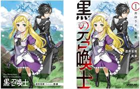 Kuro No Souzou Shoukanshi Light Novel Kuro No Shoukanshi Sentoukyou No Nariagari Kokontouzai