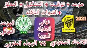 موعد مباراة الرجاء والاتحاد السعودي في نهائي كأس محمد السادس والتشكيل  والمعلق والقنوات الناقله - YouTube