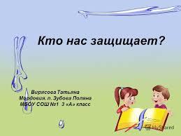 Презентация на тему Презентация по окружающему миру класс Кто  Зубова Поляна МБОУ СОШ 1 3 А класс