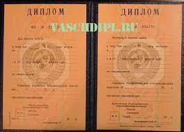 СПО СССР от 16тр ВУЗ от 18тр КРАСНЫЙ ДИПЛОМ от 25тр